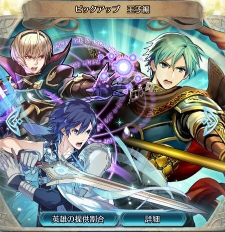 Feh ガチャ