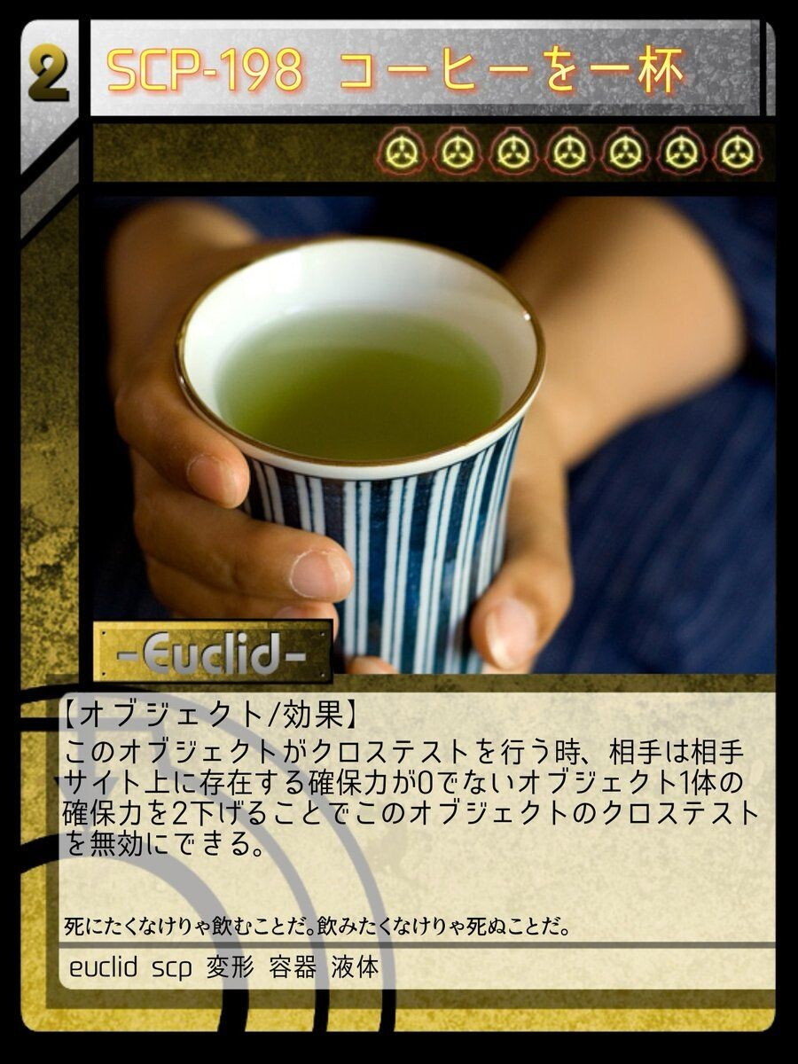 """SCP-198 コーヒーを一杯 -SCP-TCG-JP-J """"Speed-Card-Protection ..."""